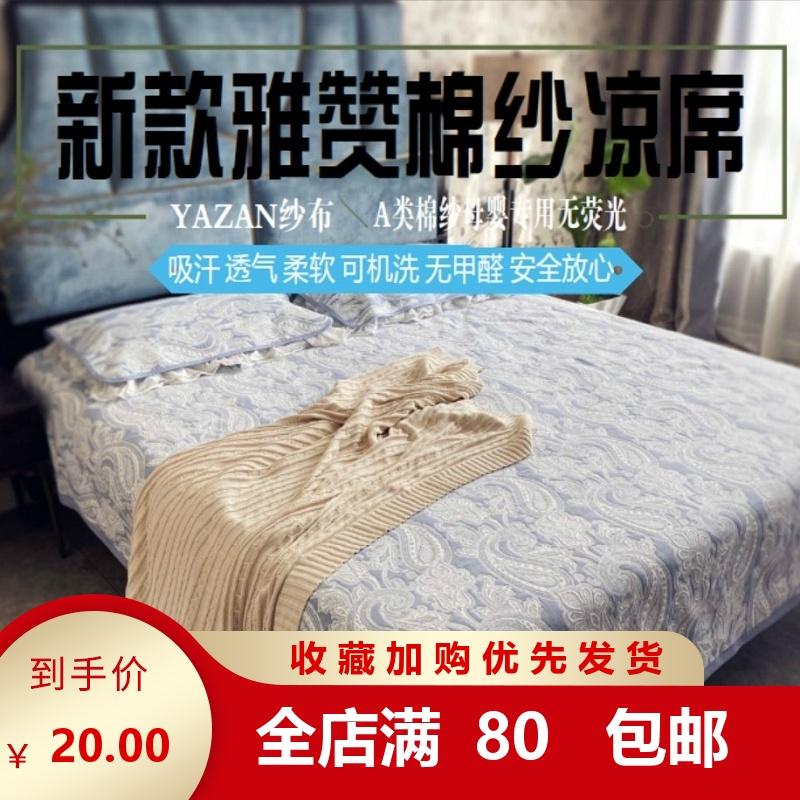 Thảm bông gạc Yazan nguyên chất làm tăng khăn trải giường cho mẹ và trẻ sơ sinh đôi dày 2m bốn mùa mat hai mặt giặt người lớn - Khăn trải giường