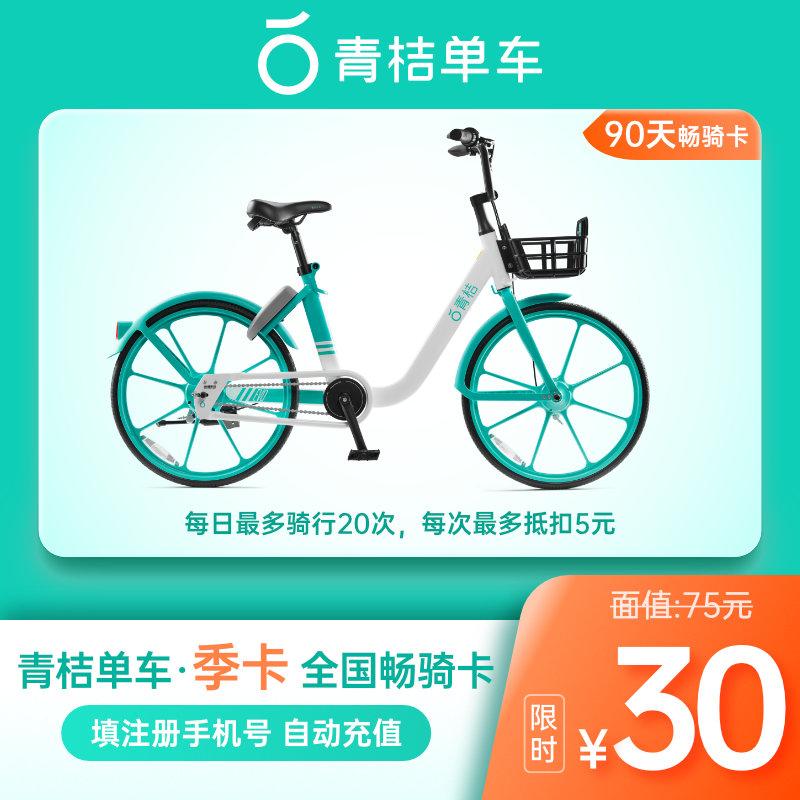 青桔单车 骑行卡季卡90天 天猫优惠券折后¥13.9秒冲(¥28.9-15)