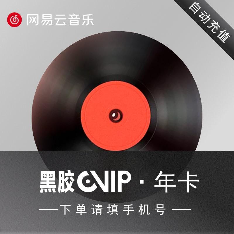 网易云音乐 黑胶vip年卡 天猫优惠券折后¥79秒冲(¥89-10)