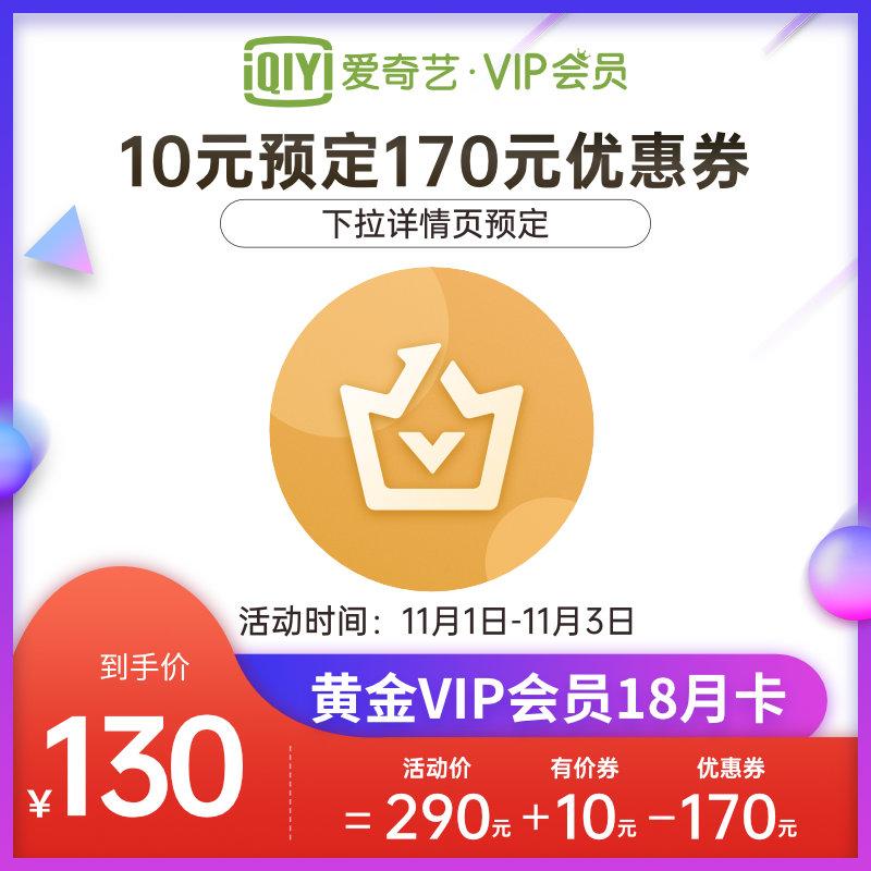 1日0点开始 爱奇艺 黄金VIP会员 18个月 ¥130秒充(需提前买券)