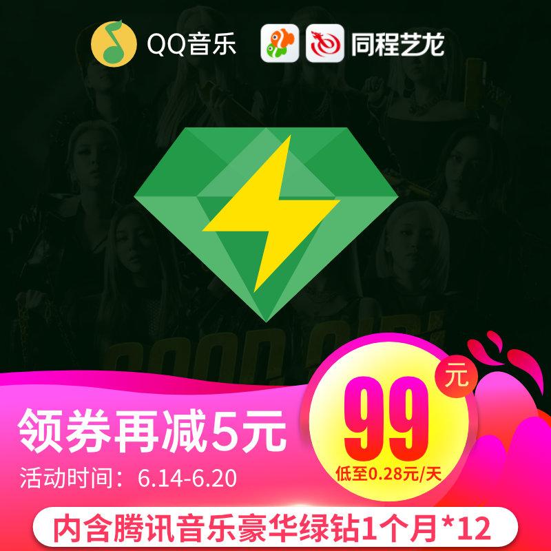同程艺龙 黑鲸会员 年卡 天猫优惠券折后¥93秒充(¥98-5)赠QQ音乐12个月豪华绿钻会员