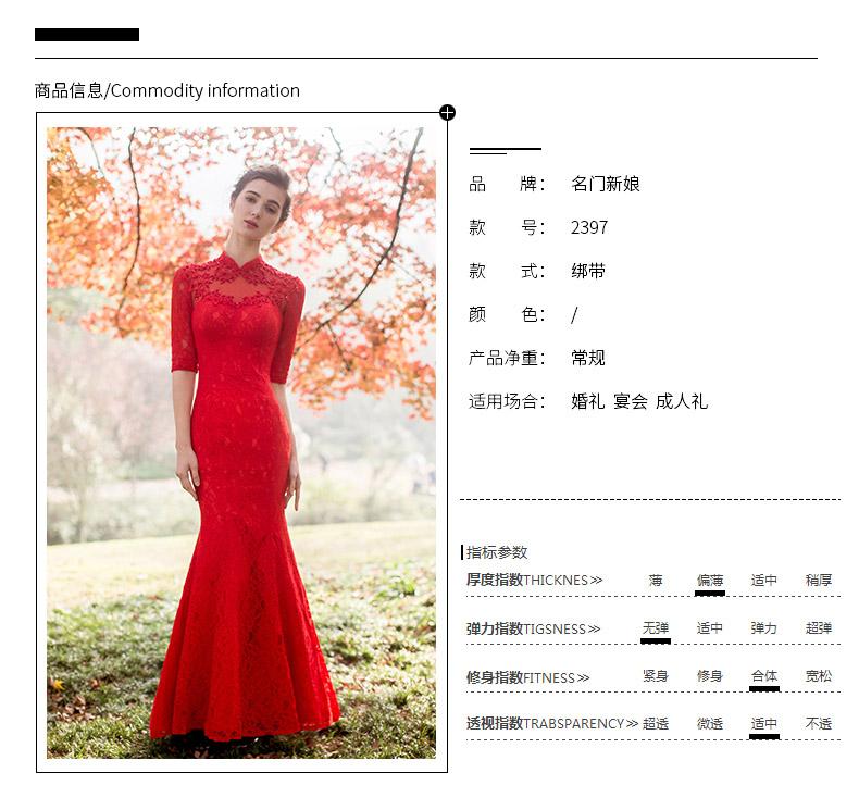 名门新娘婚纱礼服2017新款 红色敬酒服 结婚长款礼服秋冬齐地2397