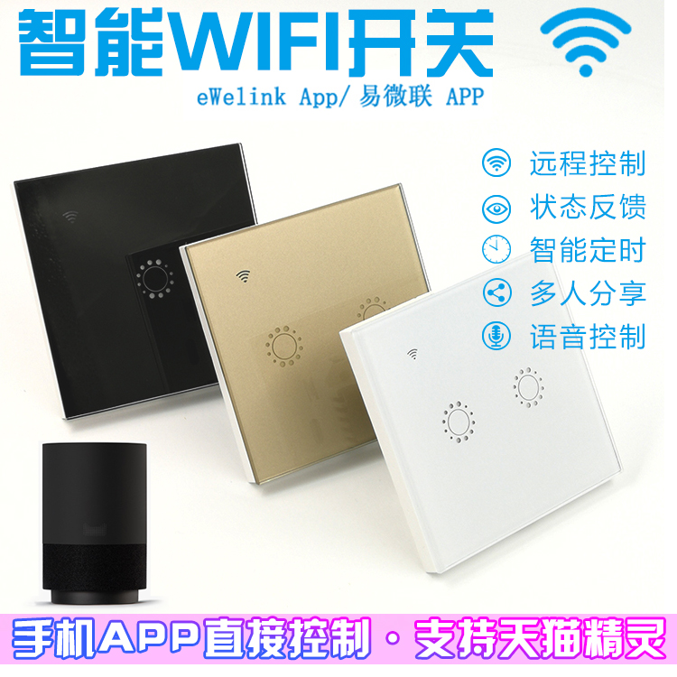 WIFI switch without the host can be voice touch control mobile phone APP  remote control easy micro-United intelligent switch