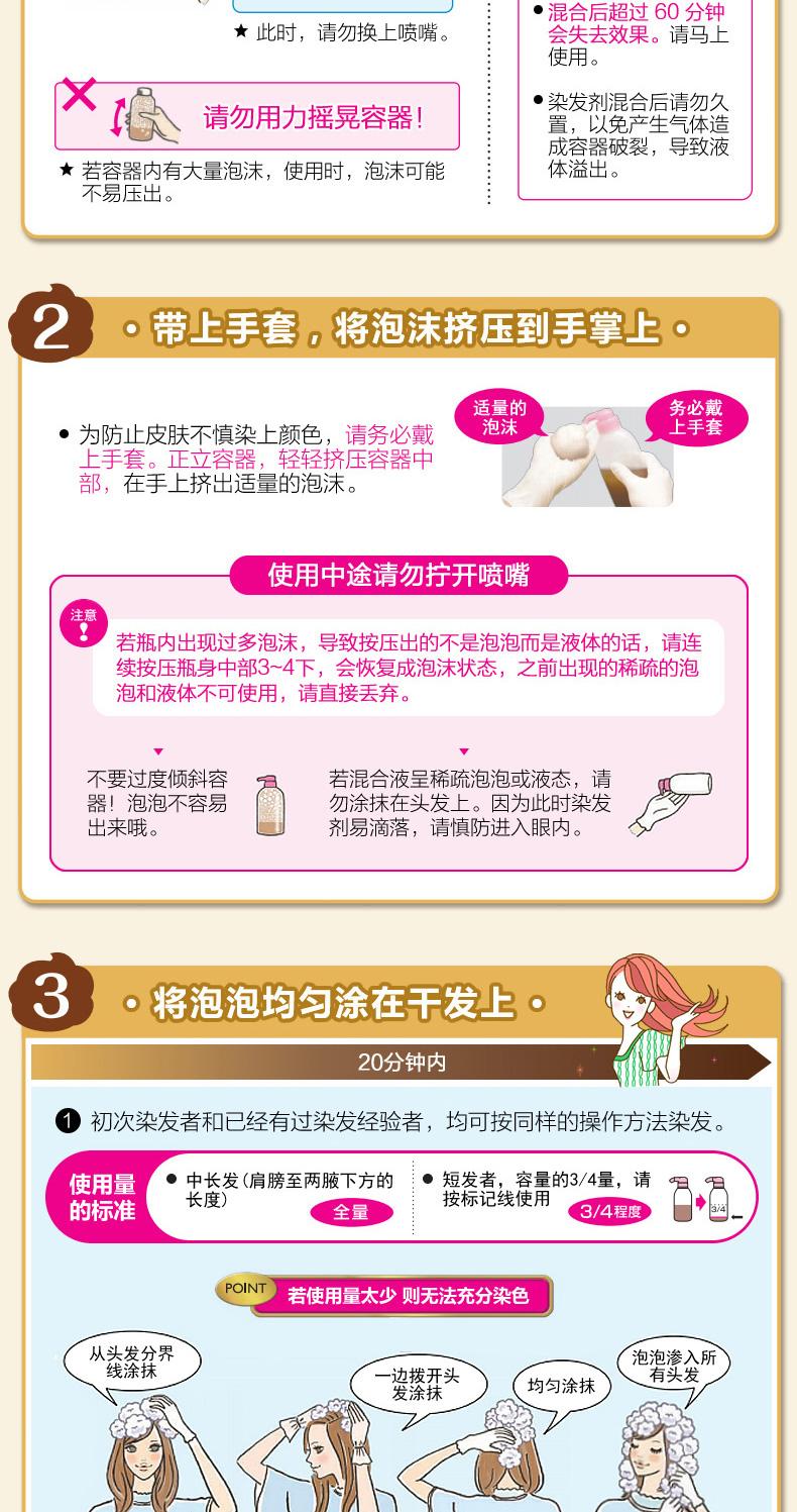 日本 KAO/花王 Liese泡沫染发膏 简单易上手 108g*2盒 图8