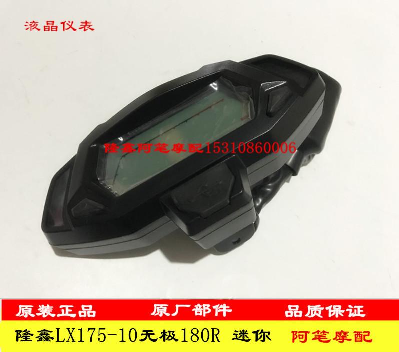 Phụ kiện xe máy Loncin LX175-10 Promise 180R mini mini street street nguyên bản lắp ráp dụng cụ LCD - Power Meter
