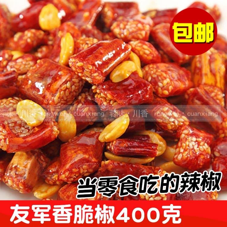 辣椒香脆椒小吃花生米400克重庆辣椒特产友军零食中辣微辣