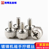 Hand-tightening screw with cross recessed chassis screw 3.5*6mm environmentally friendly nickel straight-grain flat tail computer installation