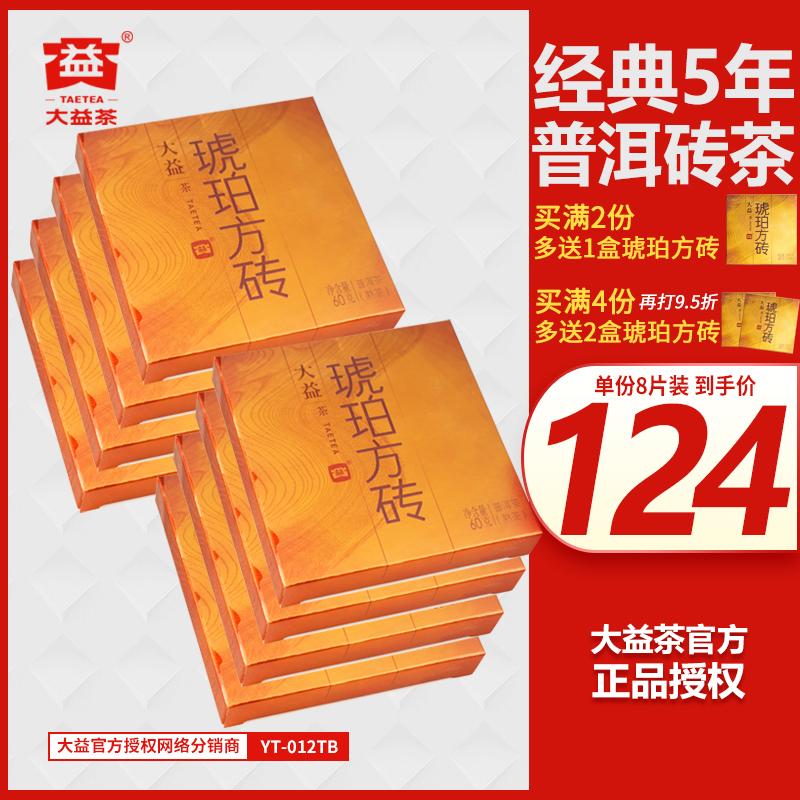 大益普洱茶熟茶琥珀方砖60g*8片两盒装2014年1401批云南勐海茶厂