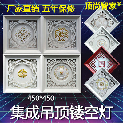 Integrated ceiling LED hollow lamp 450x450 bedroom living room combination spelled LED light 45x45 carved atmosphere light