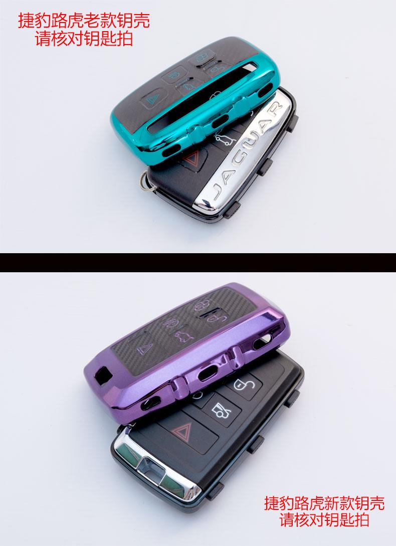 捷豹钥匙包壳钥匙壳套扣路虎钥匙包壳详细照片