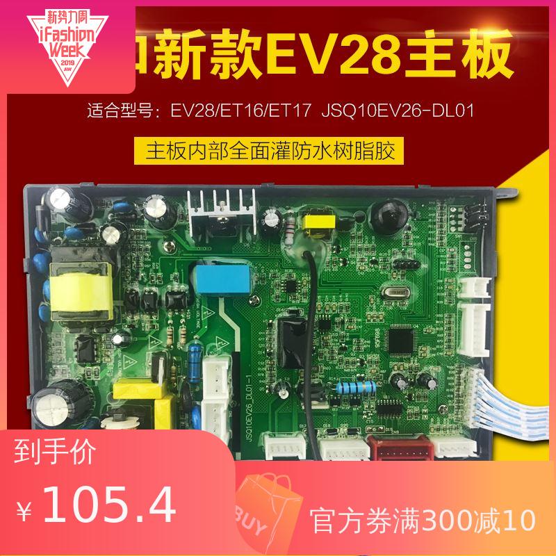 万和热水器新款EV28主板JSQ24-12ET15JSQ10EV26_DL01主板电脑