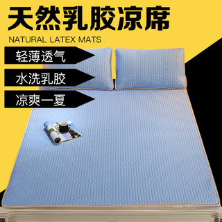 Thailand natural latex mat three-piece Tencel air conditioning Ruanxi washable 1.5 m 1.8m bed of ice silk mat