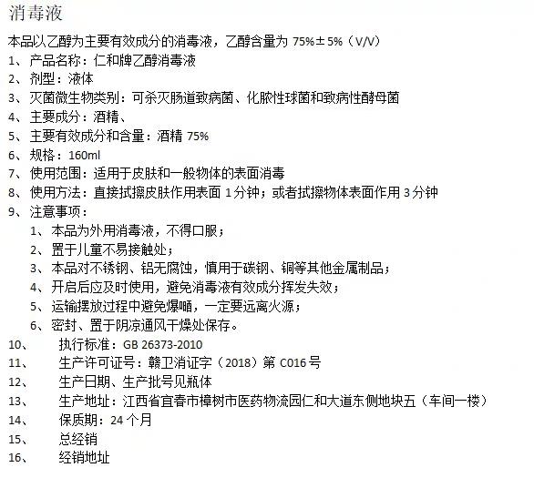 【防疫必備】仁和 75%酒精醫用酒精消毒液300ml 39元包郵(49-10元券)