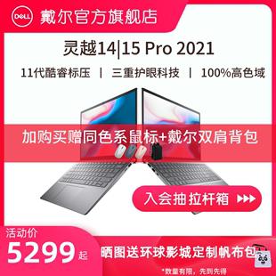 【 рысь Список один рекомендация 】DELL / dell Inspiron 14/15 Pro 11 поколение Intel ядро 14 дюймовый 15.6 дюймовый ноутбук 5410 тонкий Книга портативный компьютер студент офис