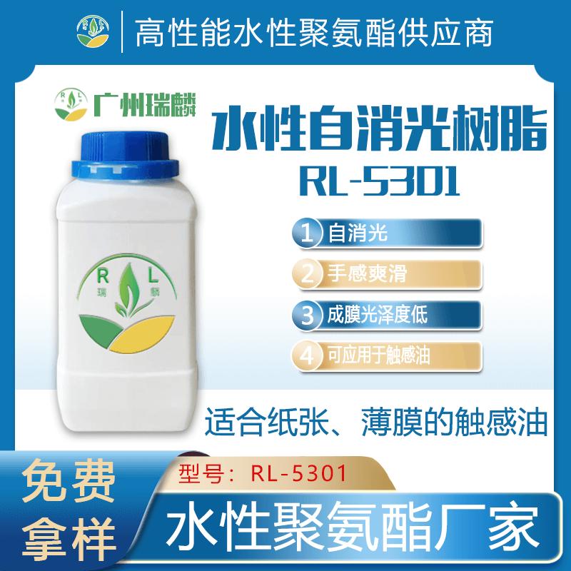 薄膜用水性哑光树脂RL5301
