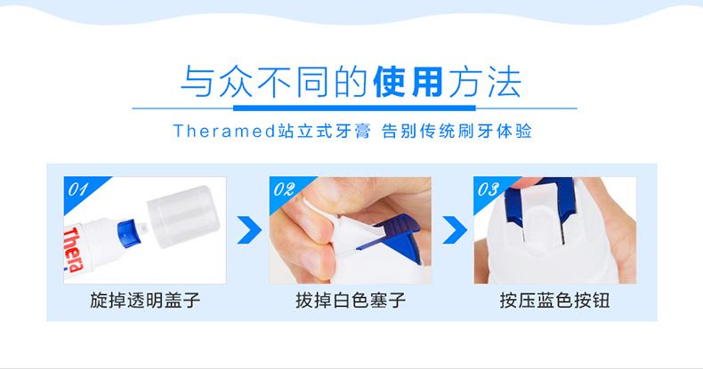 我们买过 德国 Theramed汉高 按压式牙膏 4支 图9