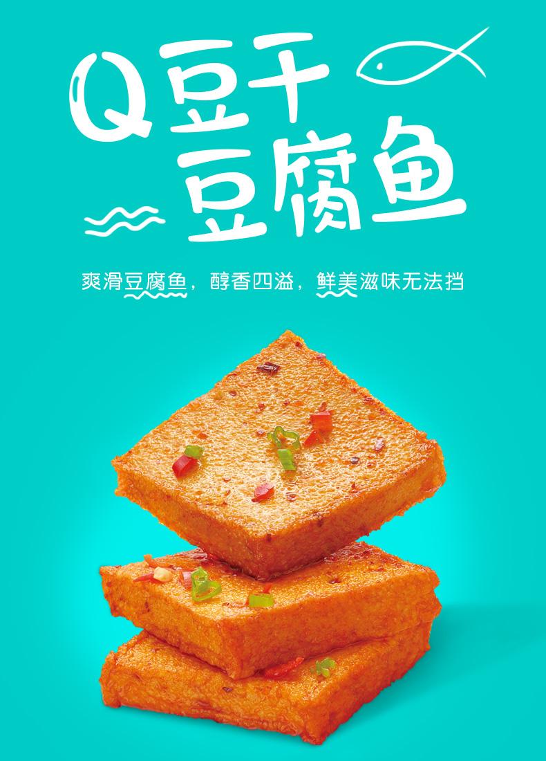 好巴食鱼豆腐