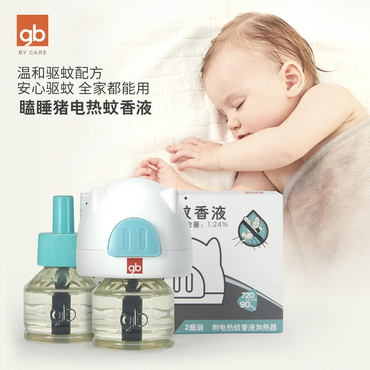 Gb хорошо дети комар ладан жидкость безвкусный ребенок беременная женщина репеллент жидкость комнатный электрическое отопление уничтожить комар водное поло форма ребенок безвкусный тип