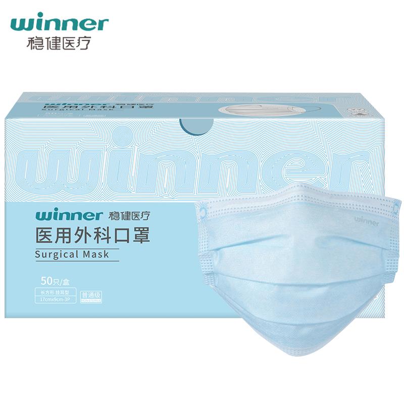 稳健一次性外科口罩医用医护专用口罩三层防护非独立包装50只