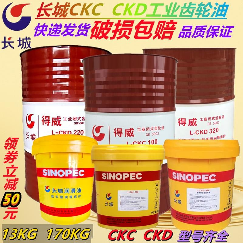 Great Wall medium and heavy duty gear oil CKC CKD100 150 220 320 industrial machinery high quality lubricating oil