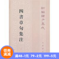 zhu xi four books