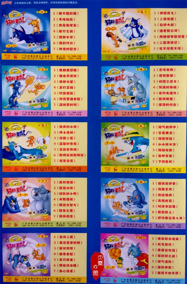 Мультфильм Чат что ли? бесплатно!! Кошка и мышь в Шэньси диалект версия имеет 70 раздел 10 дисков VCD или расширенная версия