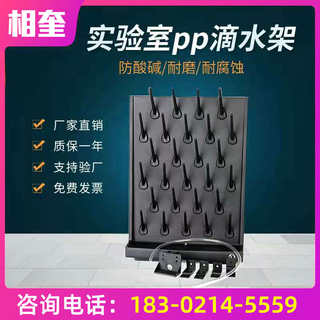 Laboratory PP drip rack 52 rod 27 rodified laboratory drain drain dry frame hospital reagent rack utensil drip water rack