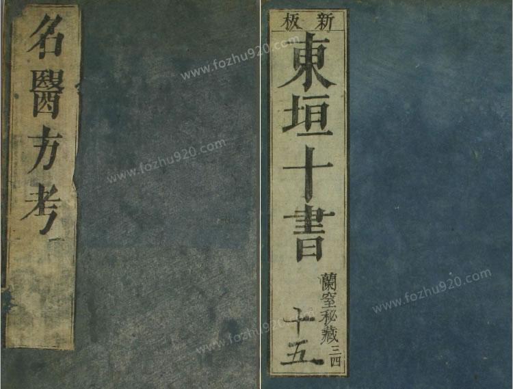 【中医】中华传统医学资料大全_15000本
