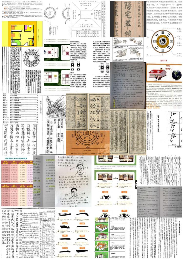 【风水资料】命理术数9500册与风水课2000G