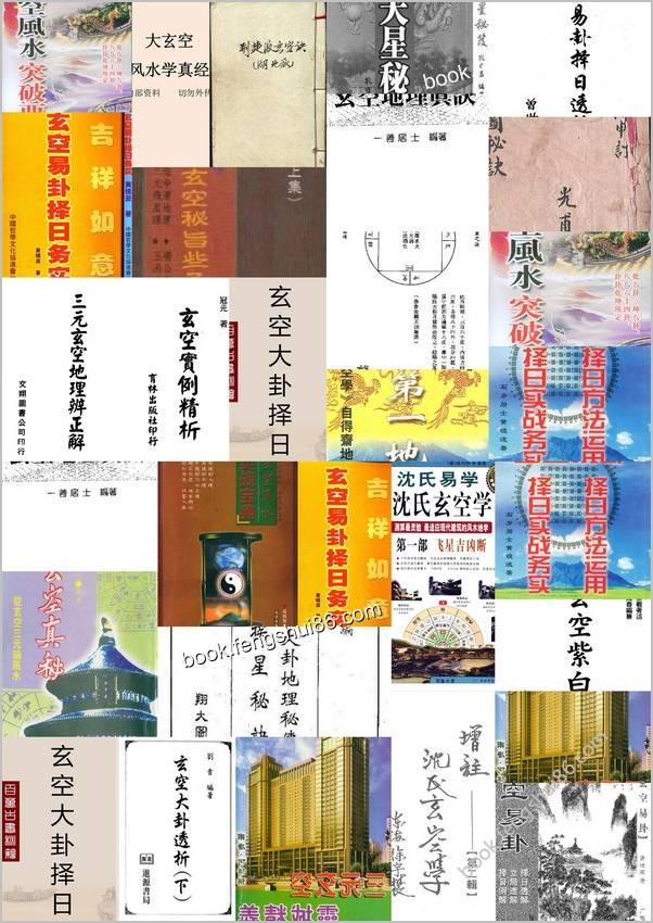 【380本】玄空派风水专集资料