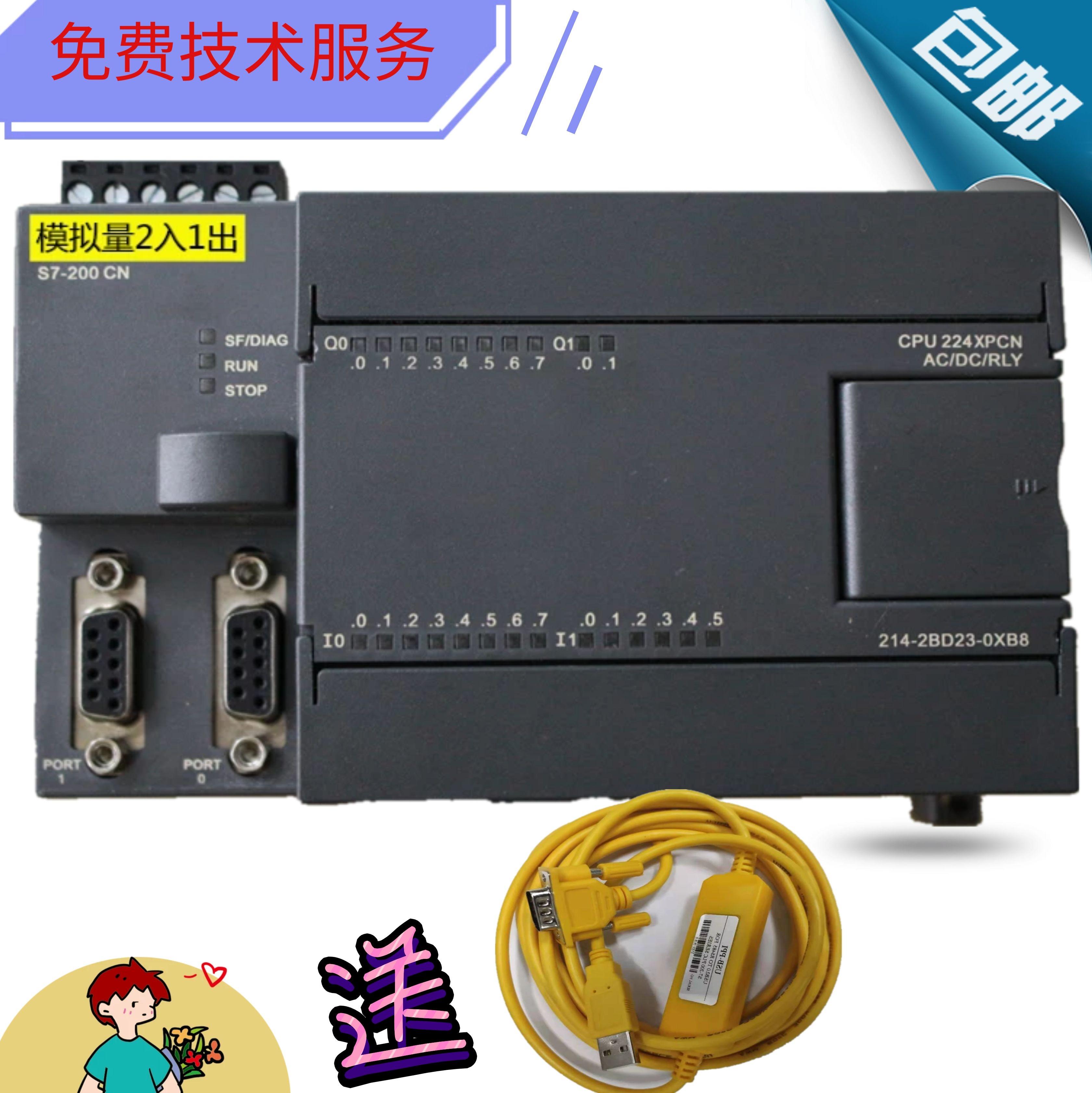 全新国产替代西门子S7-200CPU224XP222CN226231PLC控制器