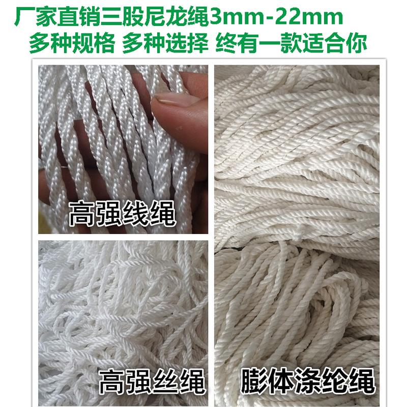 绳子尼龙绳三股扭绳捆绑绳涤纶绳3mm耐磨丙纶白色绳加粗户外10mm