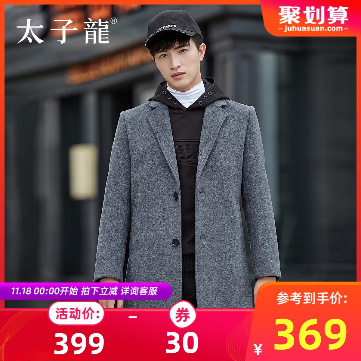 TEDELON/太子龙男装外套中长款2019秋冬新款时尚休闲男士毛呢大衣