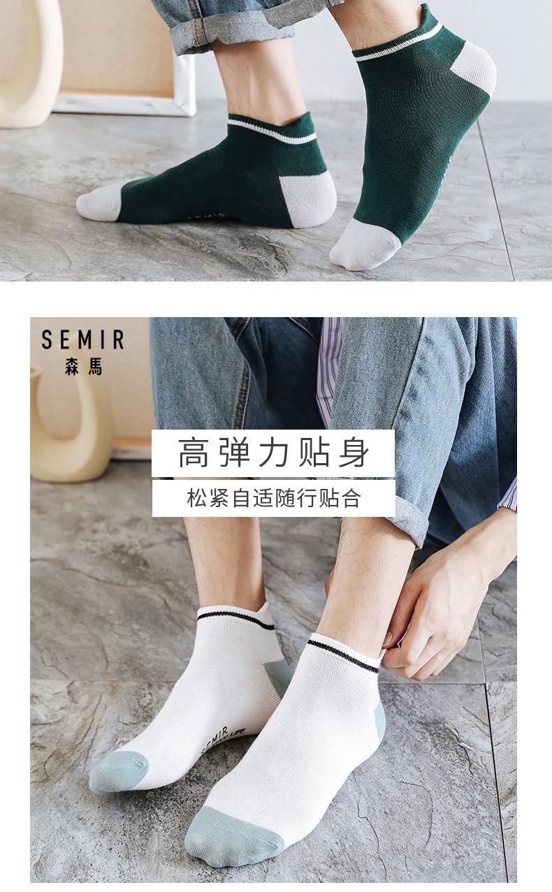 森马 男士精梳棉短袜 10双 图7