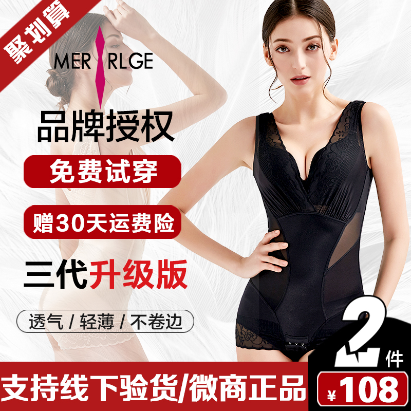 Beauty G meter Body underwear authentic abdomen shaping waist thin clothing body postpartum ultra-thin official website flagship store