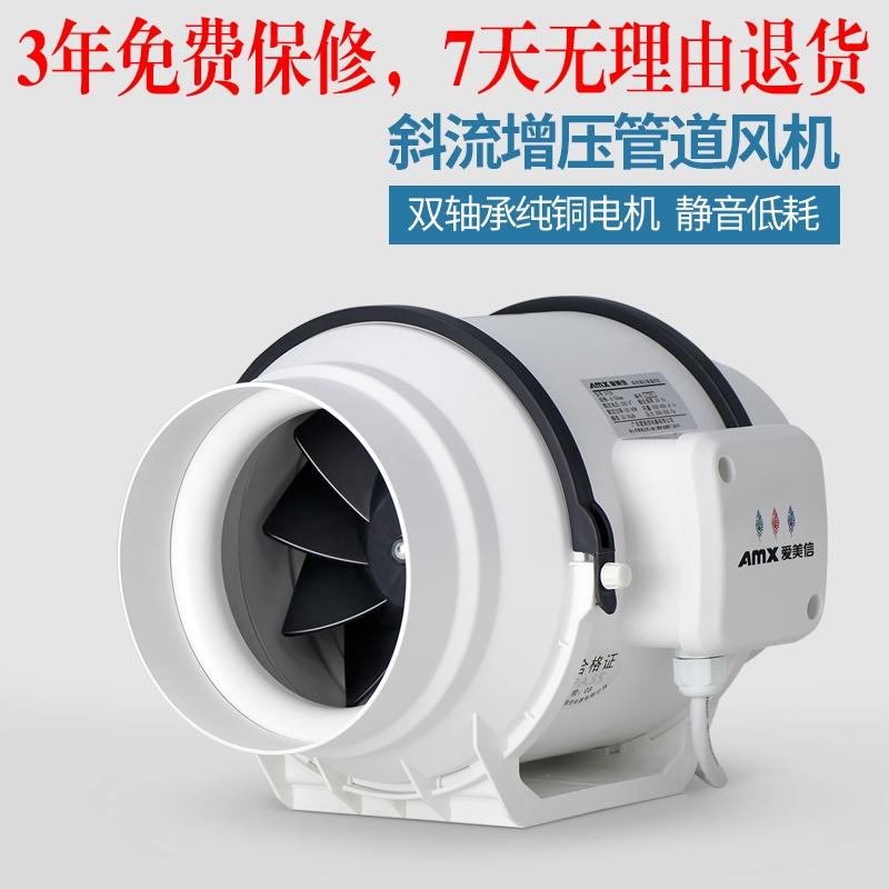 斜流管道风机强力静音厨房油烟抽风机4寸6寸8寸卫生间换气排气扇