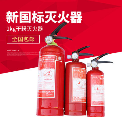 The new national standard fire extinguisher 2kg household fire extinguisher kg dry powder fire extinguisher car shipping car with a fire extinguisher