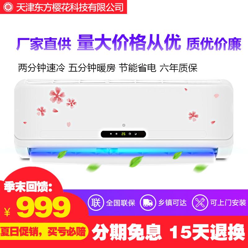 Бытовые кондиционеры, холодные и теплые настенные 1p большие 1,5 один Холодная висячая машина для спальни с энергосберегающим тихим осушением гарантия