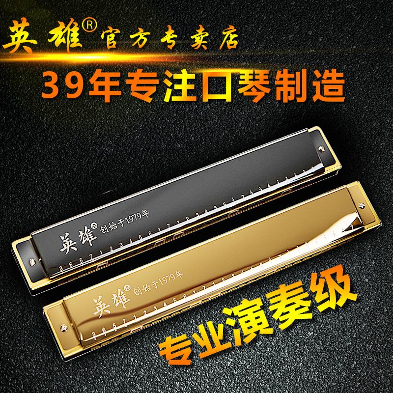 上海英雄牌口琴高级成人专业28孔c调复音/重音初学者入门自学乐器