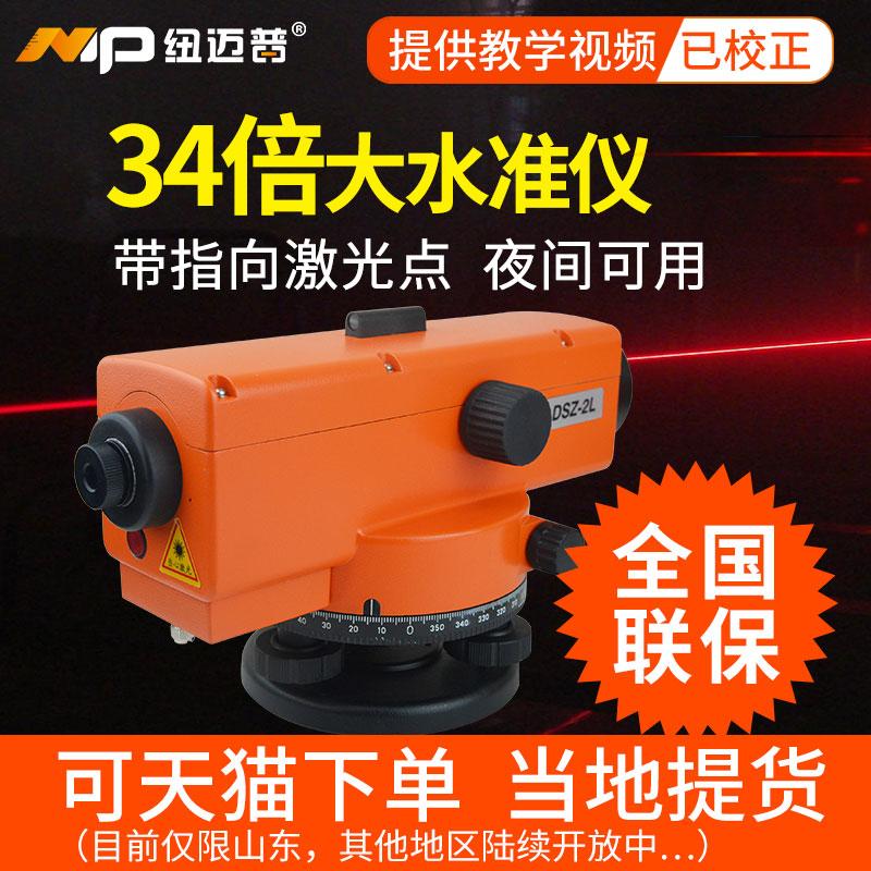 紐邁普34倍自動安平激光水準儀高精度工程測量室外水平儀抄平儀器
