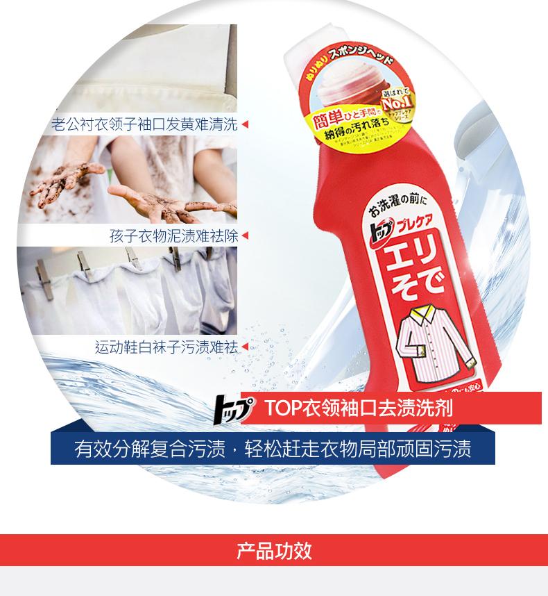 日本进口 狮王 衬衣衣领去渍护理剂 250ml*2瓶 图3