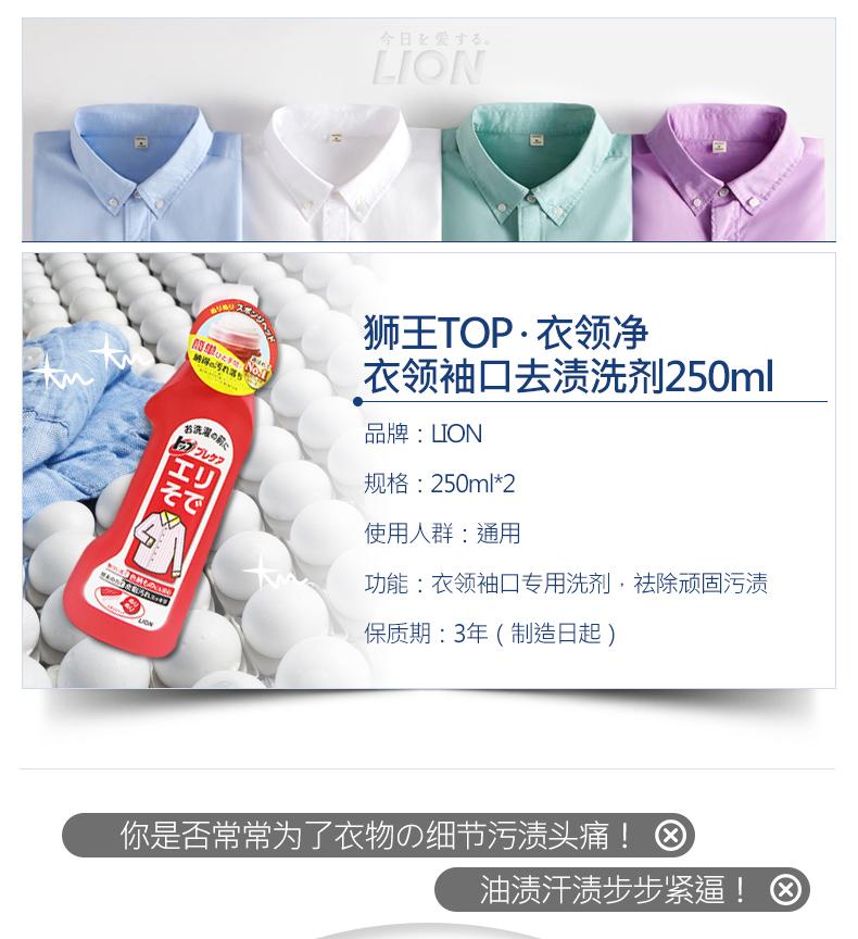 日本进口 狮王 衬衣衣领去渍护理剂 250ml*2瓶 图2