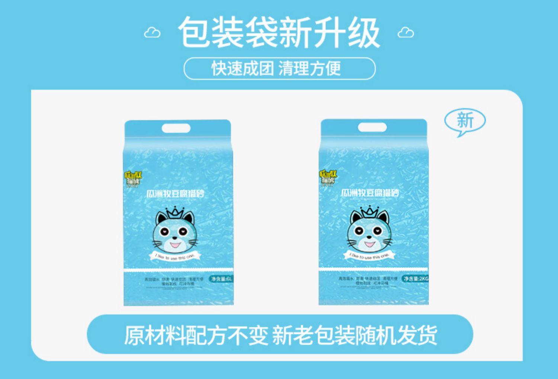 【瓜洲牧】无尘豆腐猫砂8斤