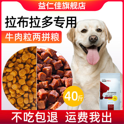 Labrador special dog food universal 20kg40 kg adult puppies medium and large dogs beauty hair natural calcium supplement