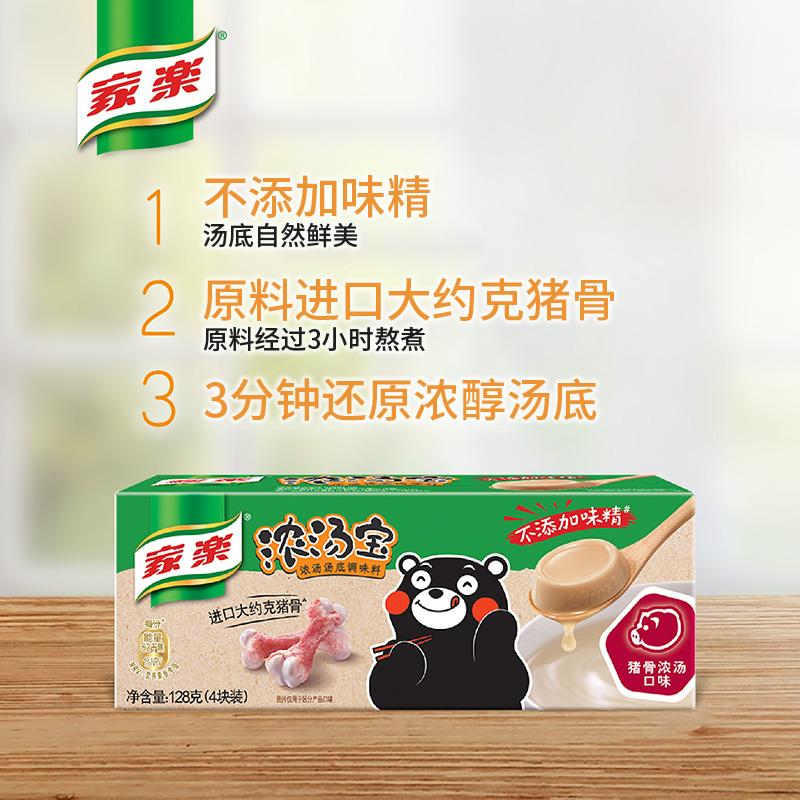 家乐 浓汤宝 猪骨浓汤口味 128g*5盒 共20块 双重优惠折后¥38包邮