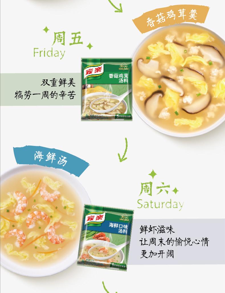 家乐 方便快熟素食汤底 12袋装 7种口味可选 图5