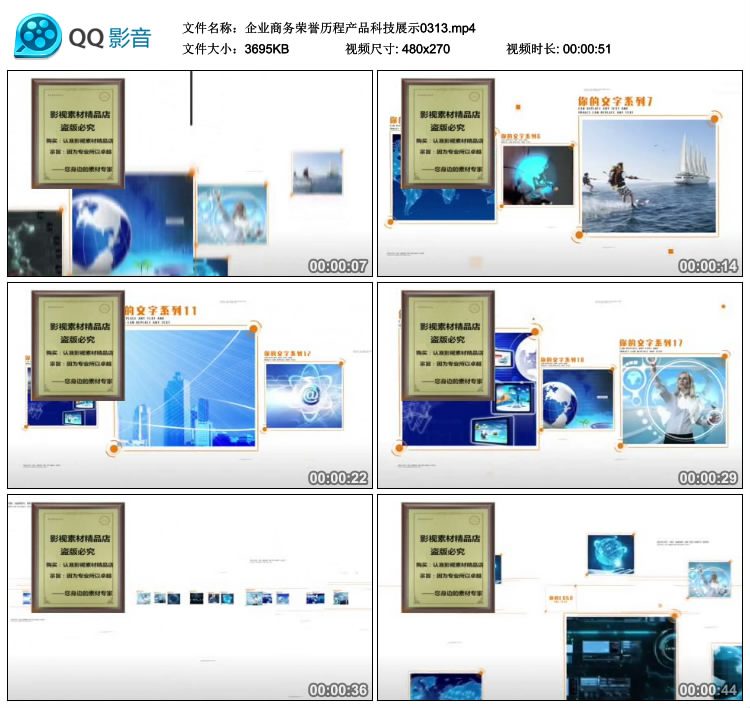 历程规模模板科技片头企业回顾AE产品展示大事记宣传片荣誉商务