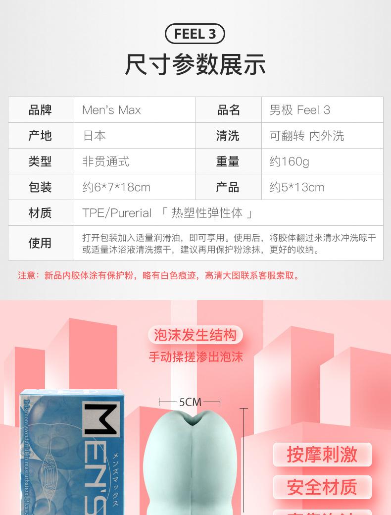 Mensmax日本自慰器男用锻炼器男性工具成人性用品飞机杯自卫器商品详情图