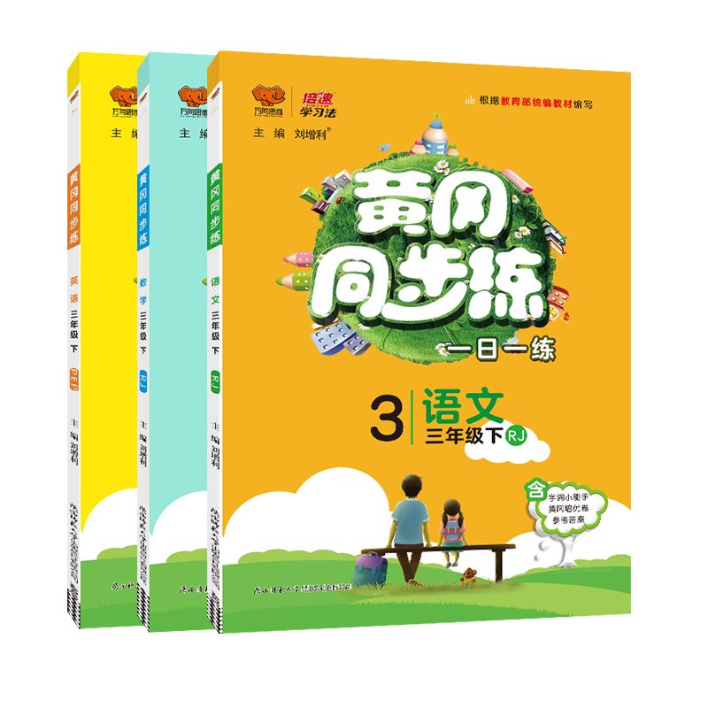 黄冈同步训练三年级下册语文数学英语
