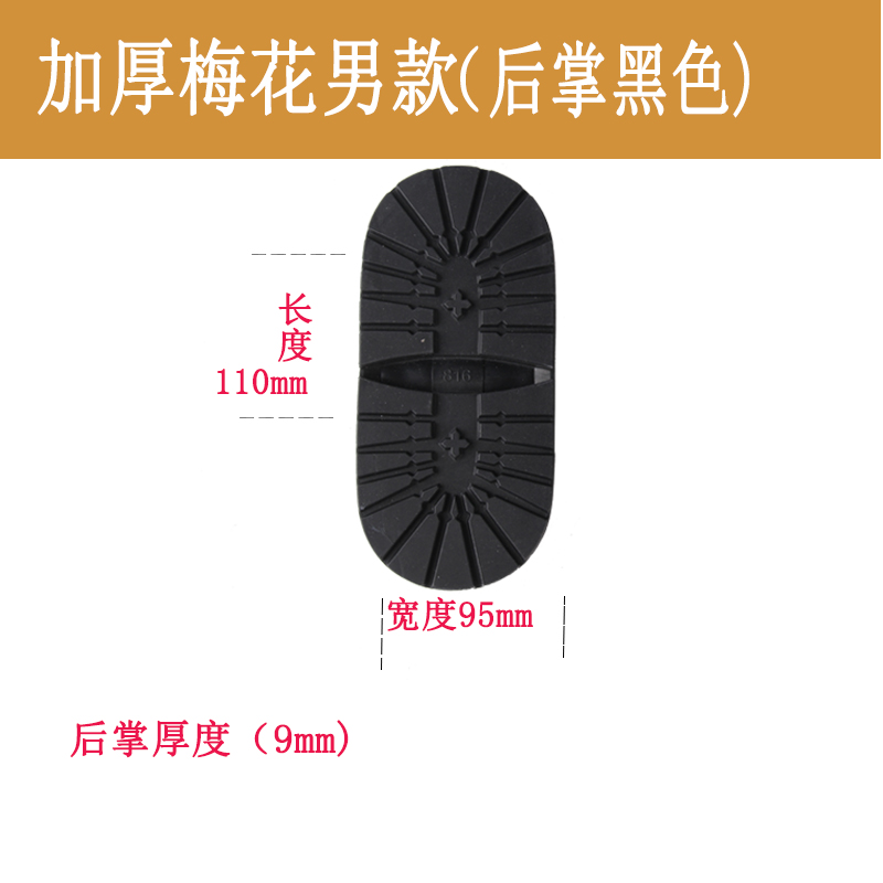 Thickened Plum Male Back Palm Sticker (black) 4152 Number
